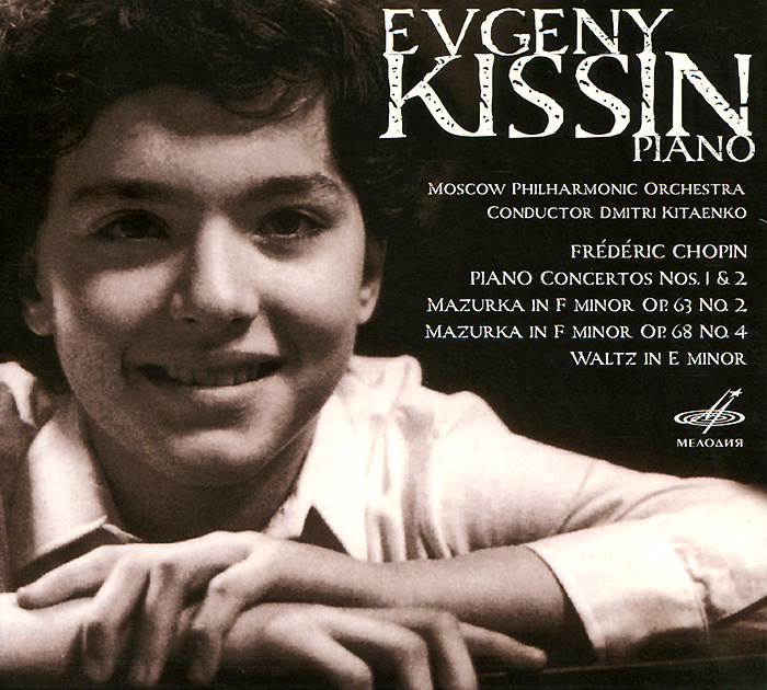 Евгений Кисин,Московский Филармонический оркестр,Дмитрий Китаенко Evgeny Kissin. Chopin. Piano Concertos Nos. 1 & 2