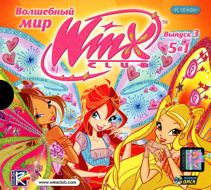 Волшебный мир Winx. Выпуск 3. 5 в 1 Rainbow S.p.A.