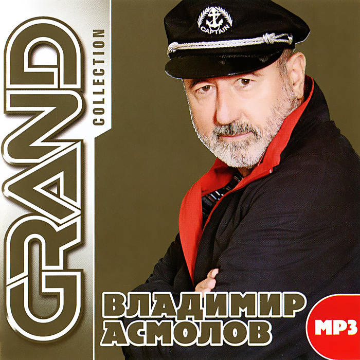 Владимир Асмолов Grand Collection. Владимир Асмолов (mp3) цена 2017