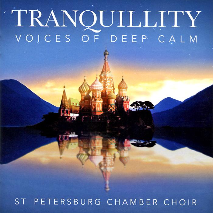 St. Petersburg Chamber Choir St. Petersburg Chamber Choir. Tranquillity. Voices Of Deep Calm цена