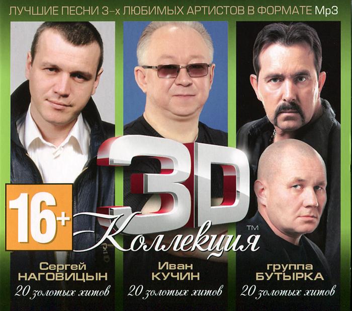 Бутырка, Иван Кучин, Сергей Наговицын. 3D коллекция (mp3)
