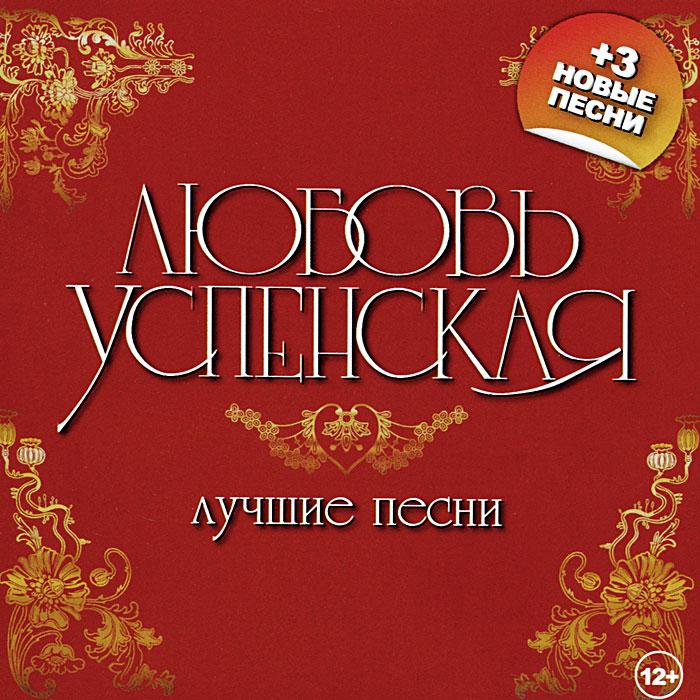 Любовь Успенская Любовь Успенская. Лучшие песни цена и фото