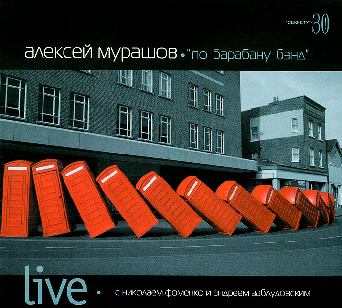 Алексей Мурашов Алексей Мурашов. Live (По барабану бэнд)