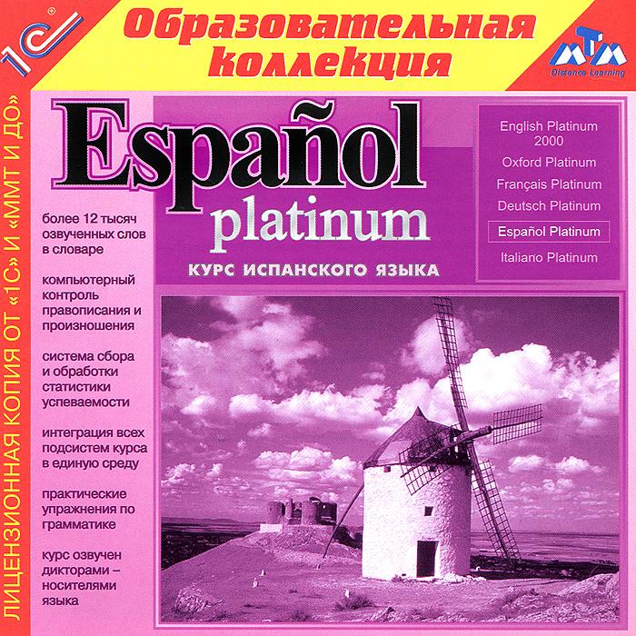 1С :Образовательная коллекция. Espanol Platinum