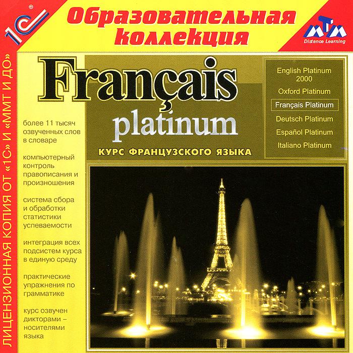 1С: Образовательная коллекция. Francais Platinum