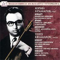 Юрий Крамаров, альт. Моцарт, Концертная симфония для скрипки и альта. Брамс, Соната № 1 для альта и фортепиано. Дебюсси, Соната для флейты, альта и арфы