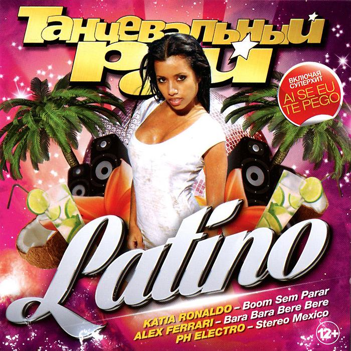 Фото - Танцевальный рай. Latino klaas рэй нокс scotty norda танцевальный рай disco remix 16 17 mp3