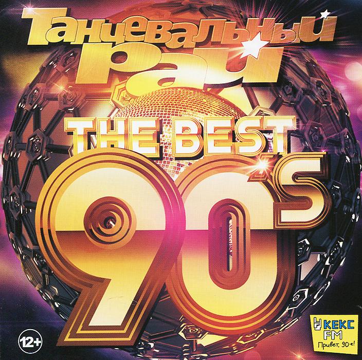 Фото - Танцевальный рай. The Best 90's klaas рэй нокс scotty norda танцевальный рай disco remix 16 17 mp3