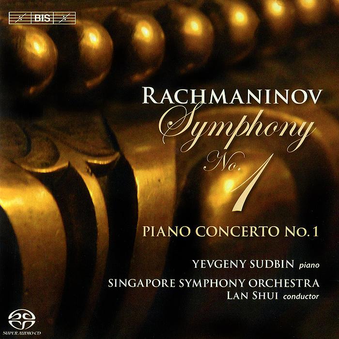 Евгений Судьбин,Singapore Symphony Orchestra,Лан Шуй Yevgeny Sudbin, Singapore Symphony Orchestra, Lan Shui. Rachmaninov. Symphony No.1/ Piano Concerto No. 1 (SACD)