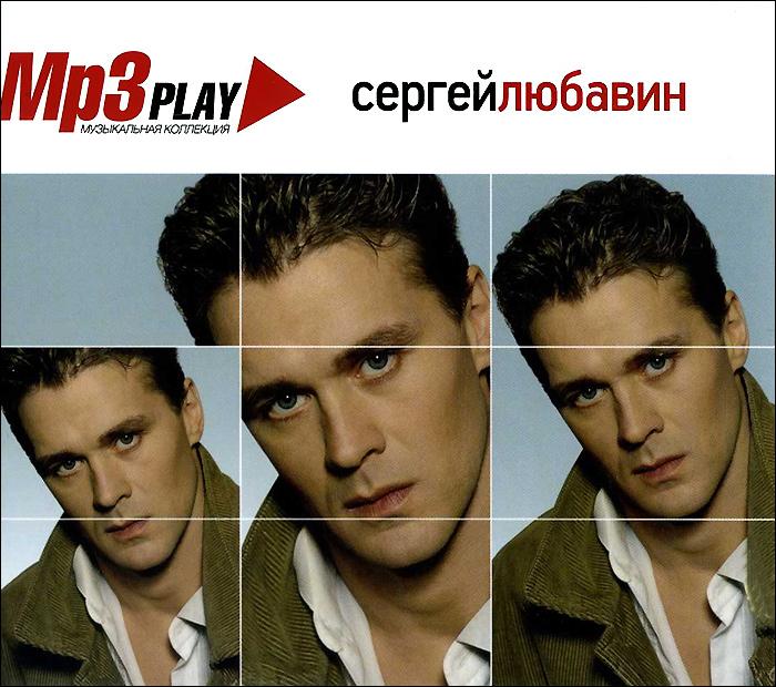 Сергей Любавин Сергей Любавин (mp3) сергей