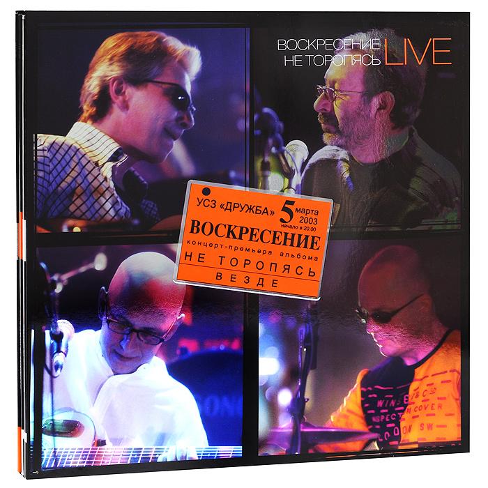 Воскресение. Не торопясь. Live (3 LP)