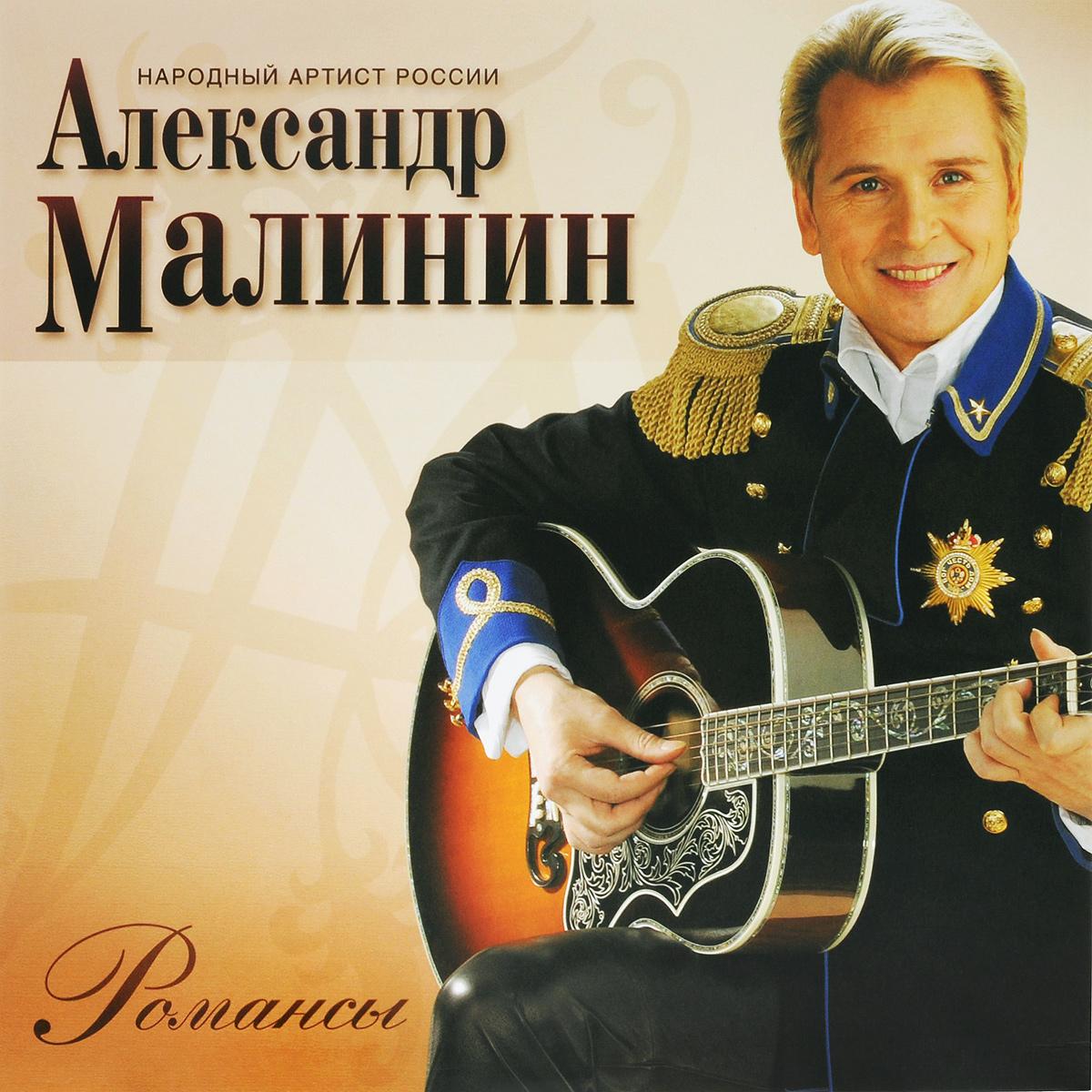 Александр Малинин. Романсы (LP)