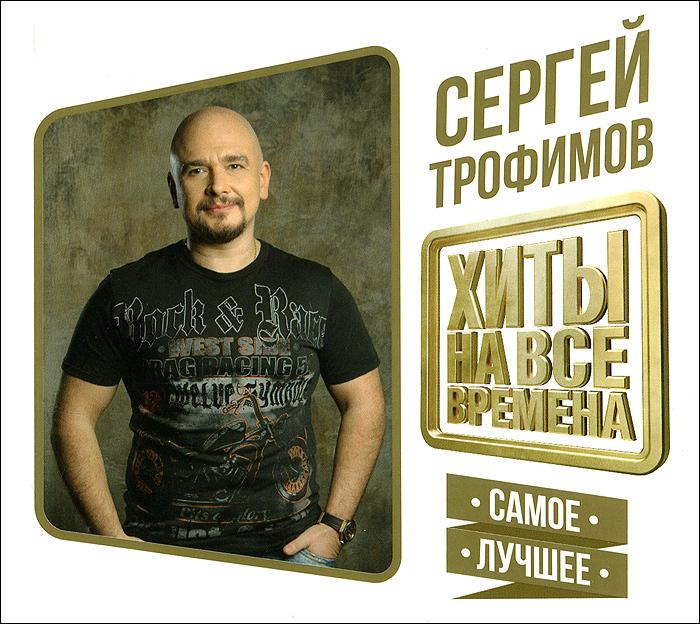 Сергей Трофимов Сергей Трофимов. Самое лучшее сергей