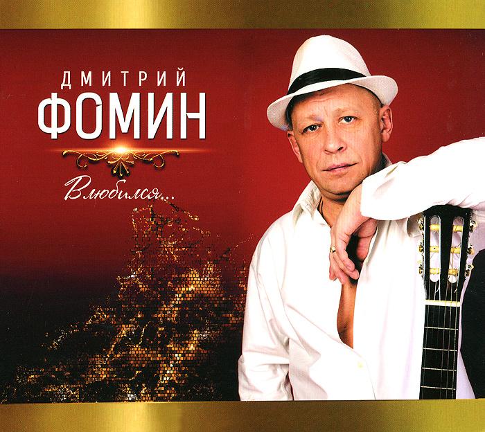 Дмитрий Фомин Дмитрий Фомин. Влюбился