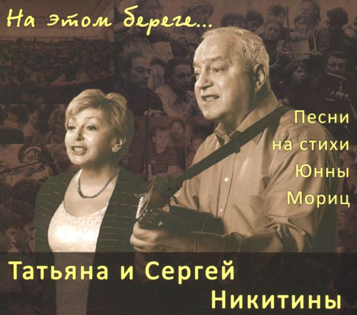 Татьяна Никитина,Сергей Никитин Татьяна и Сергей Никитины. На этом береге... цены