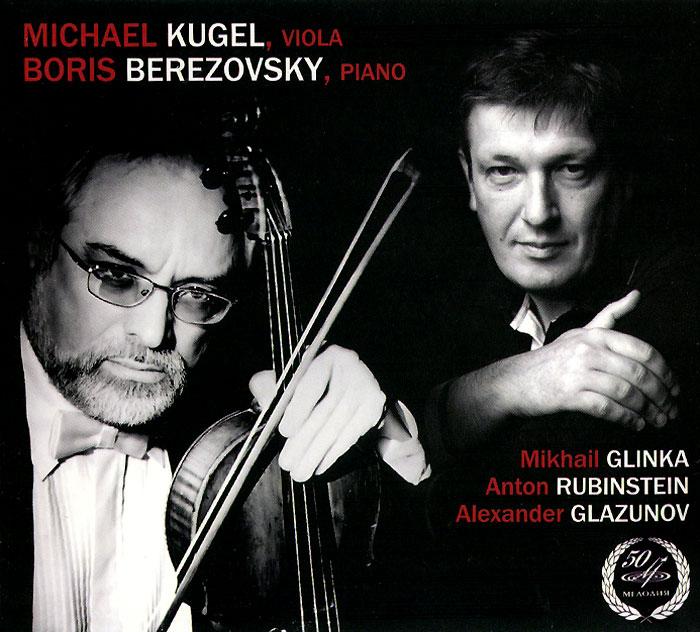 Михаил Кугель,Борис Березовский Michael Kugel, Boris Berezovsky