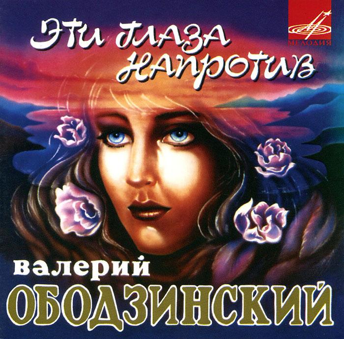Валерий Ободзинский Валерий Ободзинский. Эти глаза напротив валерий зеленогорский мой фейсбук