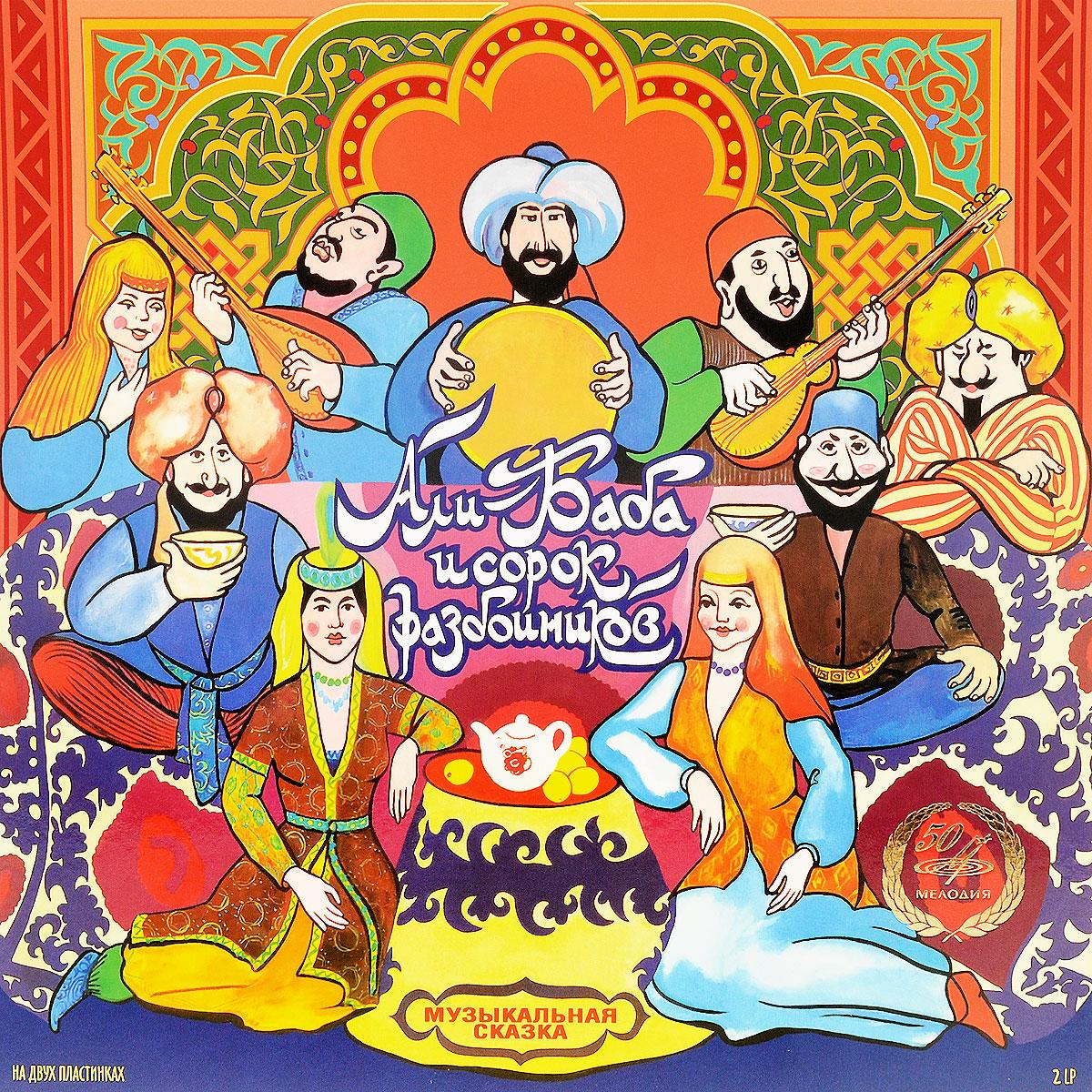 Али-Баба и сорок разбойников. Музыкальная сказка (2 LP)