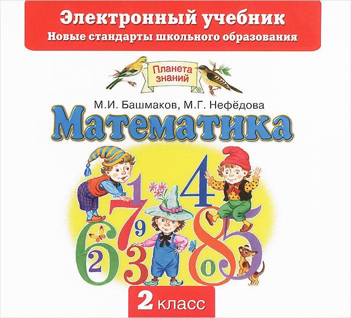 Математика. 2 класс. CD. Электронный учебник. башмаков м нефедова м математика 4 класс учебник часть 2 фгос