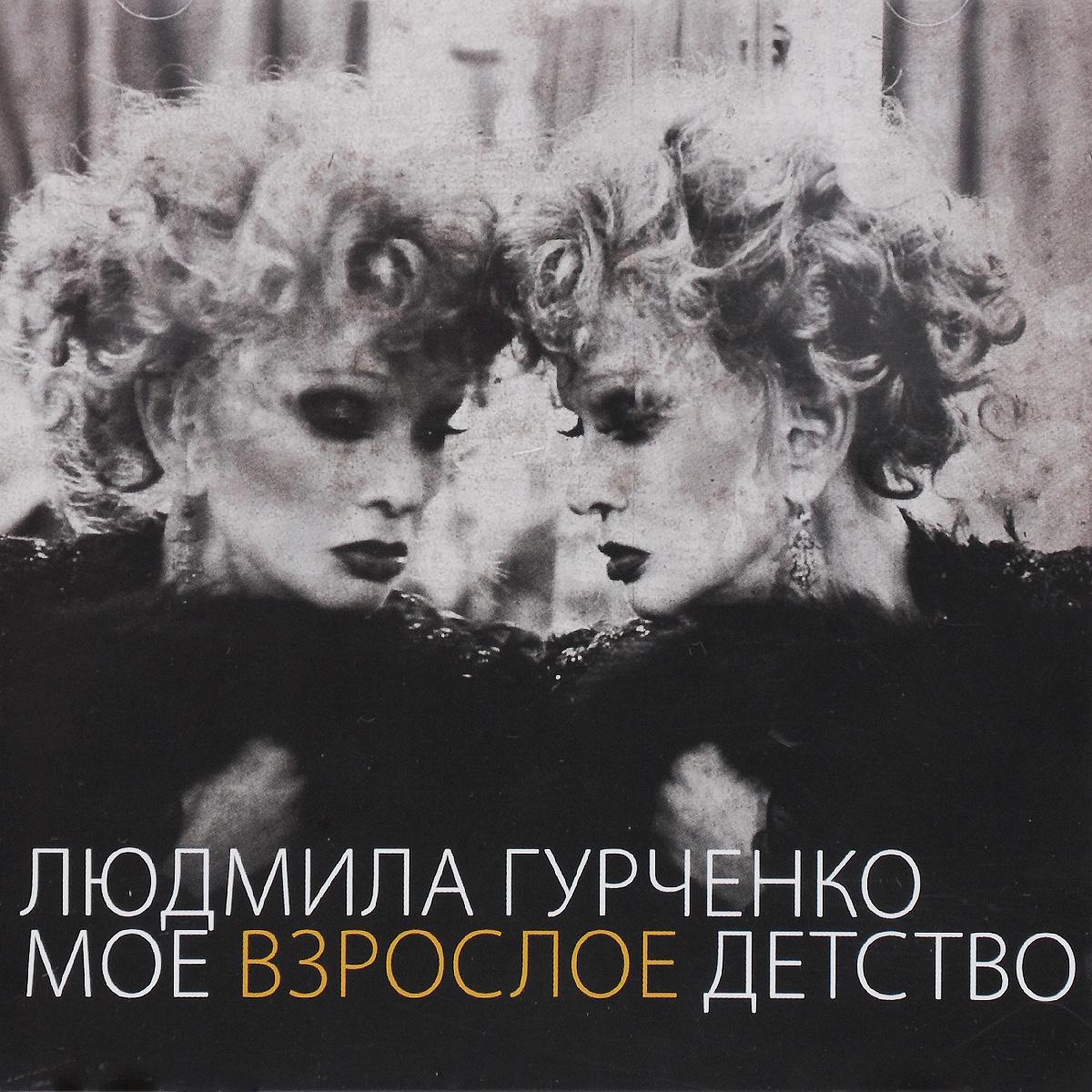 Людмила Гурченко Людмила Гурченко. Мое взрослое детство (2 mp3)