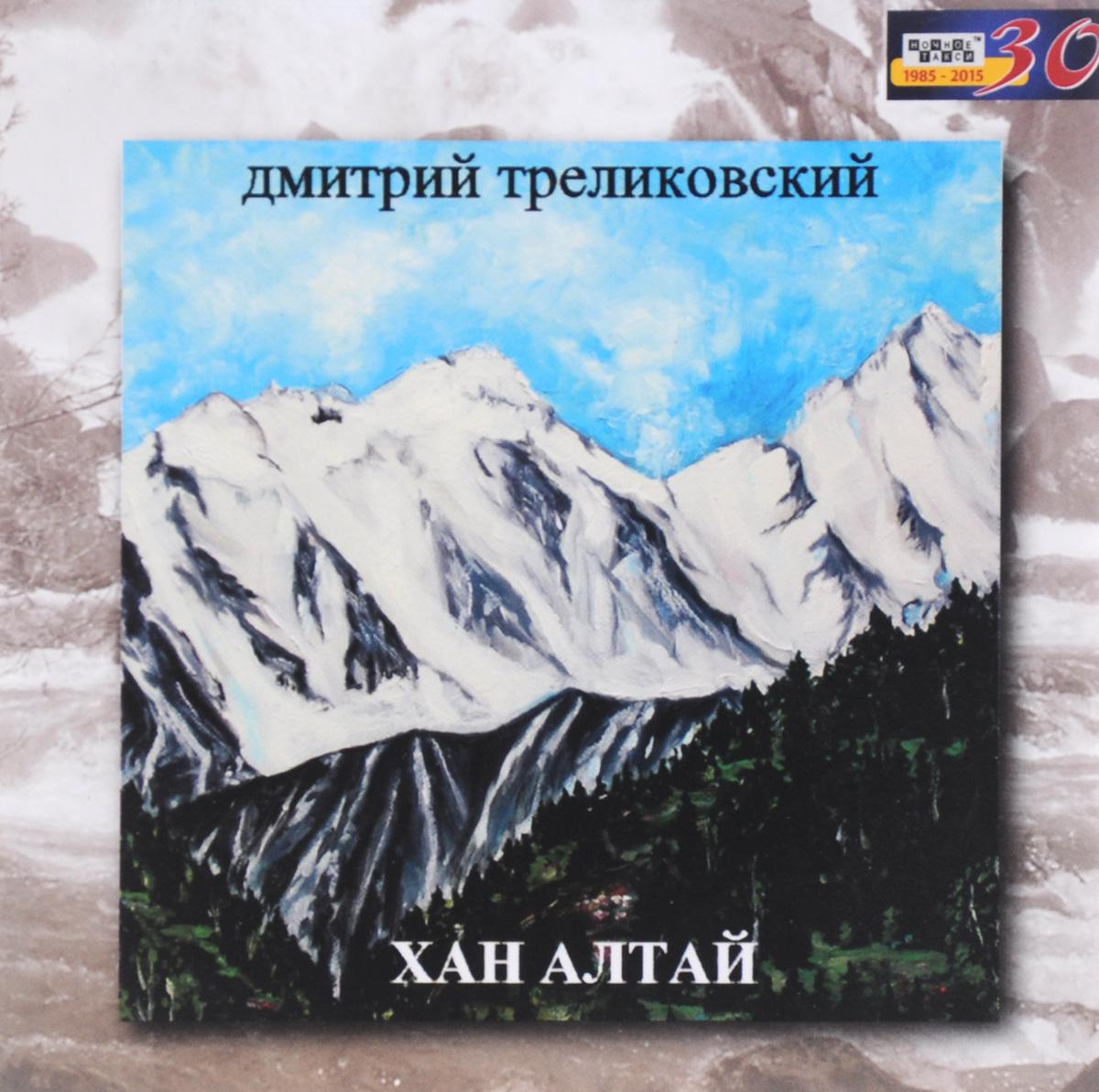 Дмитрий Треликовский Дмитрий Треликовский. Хан Алтай