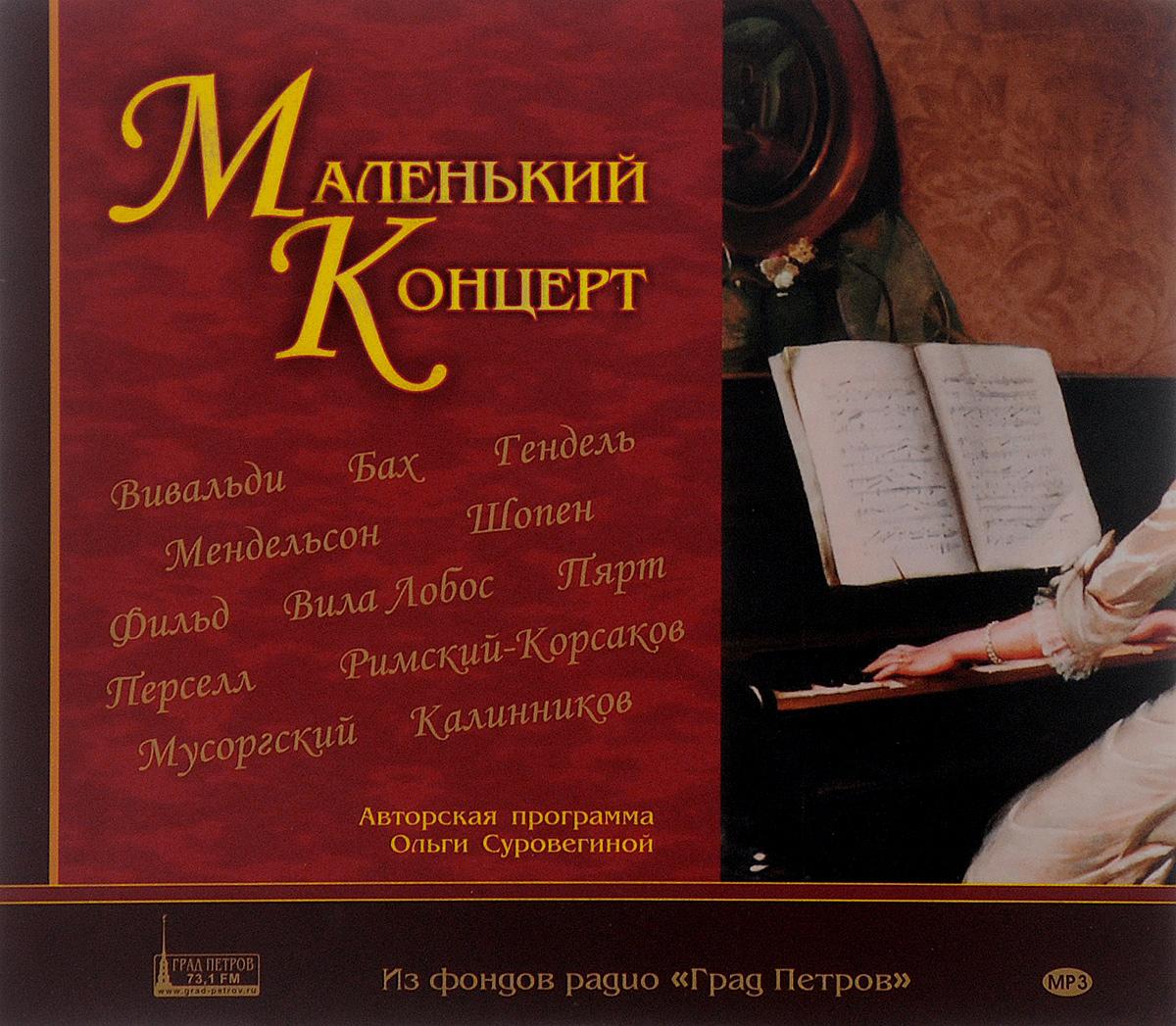 Маленький концерт. Авторская программа Ольги Суровегиной (mp3)