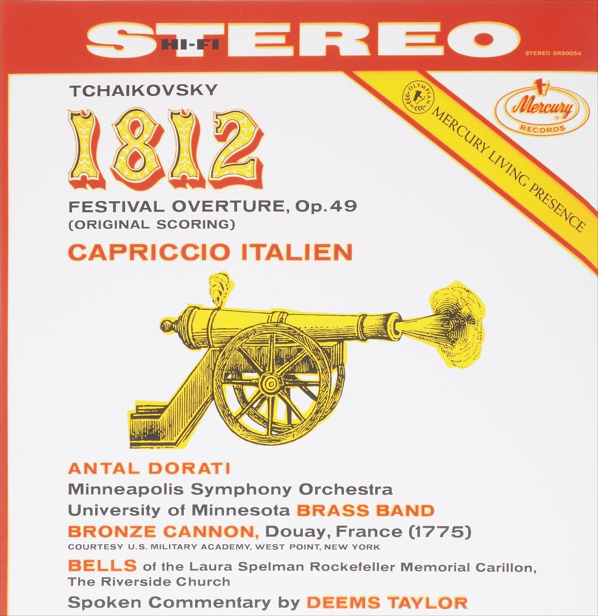 Antal Dorati. Tchaikovsky. 1812. Festival Overture, Op. 49 / Capriccio Italien (LP)