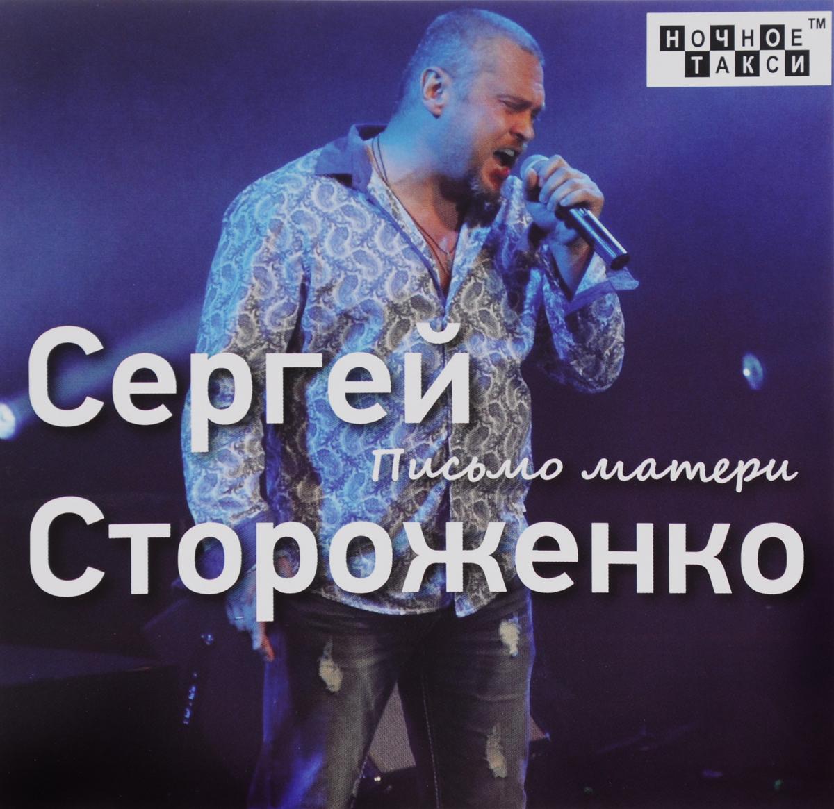 Сергей Стороженко Сергей Стороженко. Письмо Матери сергей