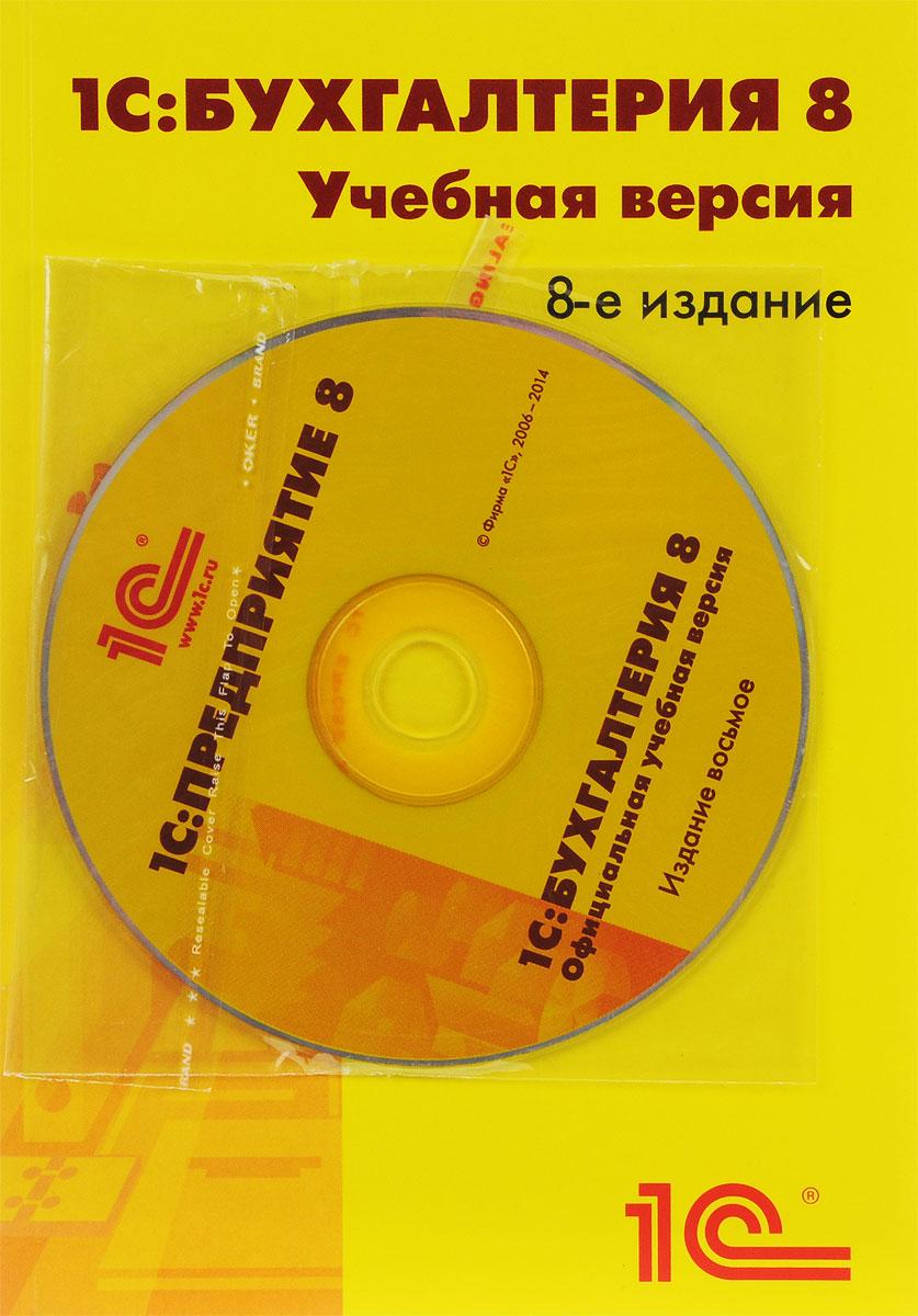 1С:Бухгалтерия 8. Учебная версия. Издание 8