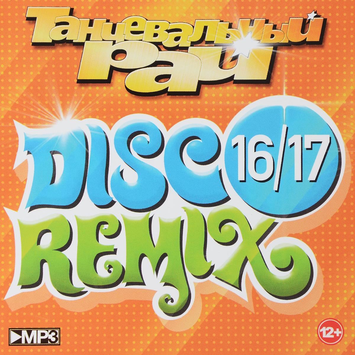 Фото - Klaas,Рэй Нокс,Scotty,Norda Танцевальный Рай. Disco Remix 16/17 (mp3) klaas рэй нокс scotty norda танцевальный рай disco remix 16 17 mp3