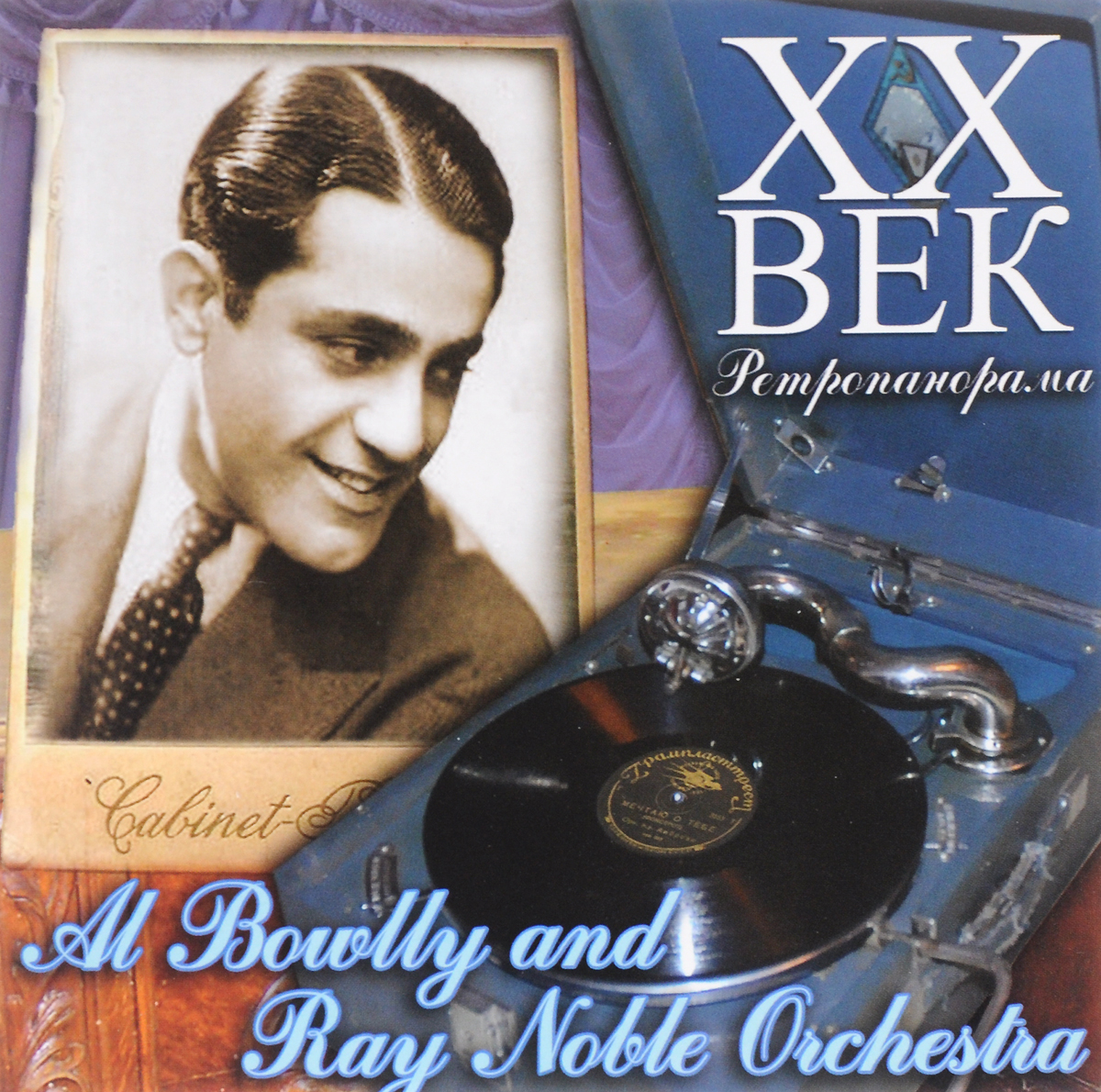 Эль Боулли,The Ray Noble Orchestra XX век. Ретропанорама. Al Bowlly And Ray Noble Orchestra