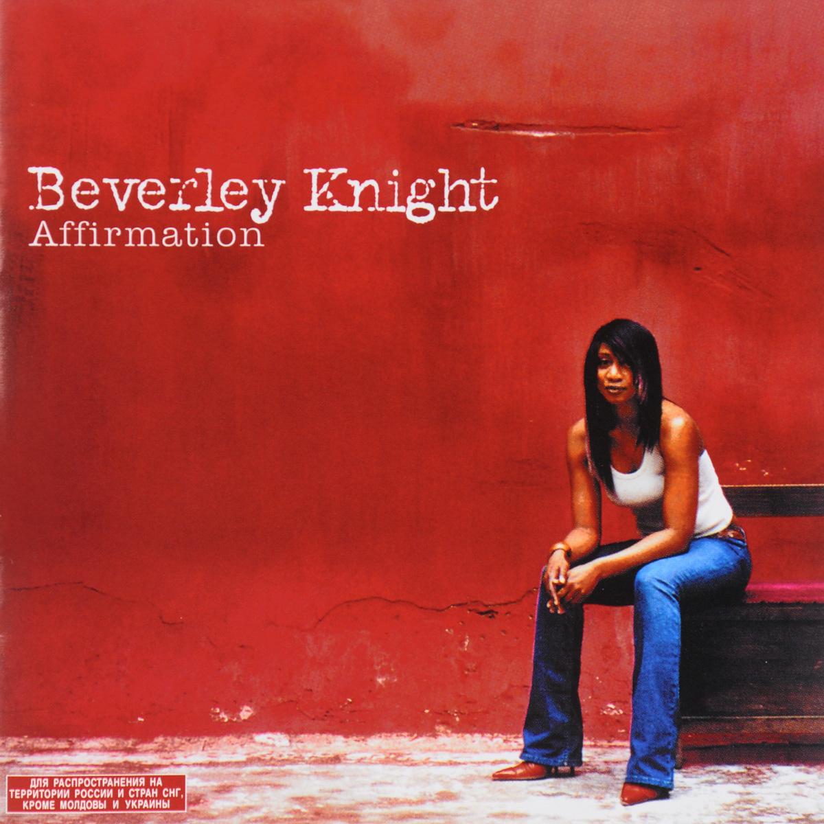 Беверли Найт Beverley Knight. Affirmation the affirmation