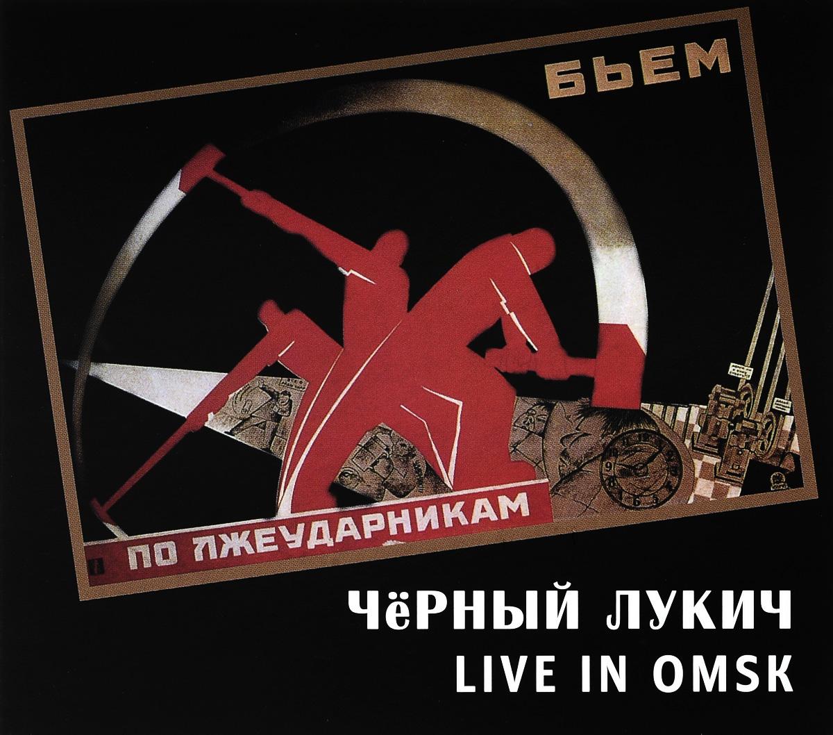 """""""Черный Лукич"""" Черный Лукич. Live In Omsk"""