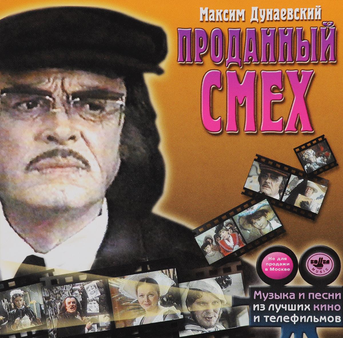 Максим Дунаевский. Проданный смех. Мушкетеры 20 лет спустя