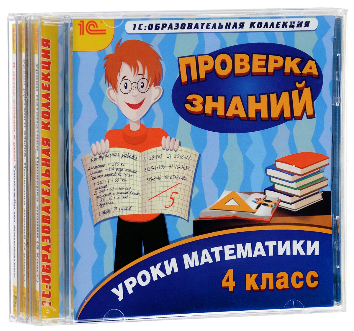 1С: Образовательная коллекция. Комплект Тренажеры для 4 класса