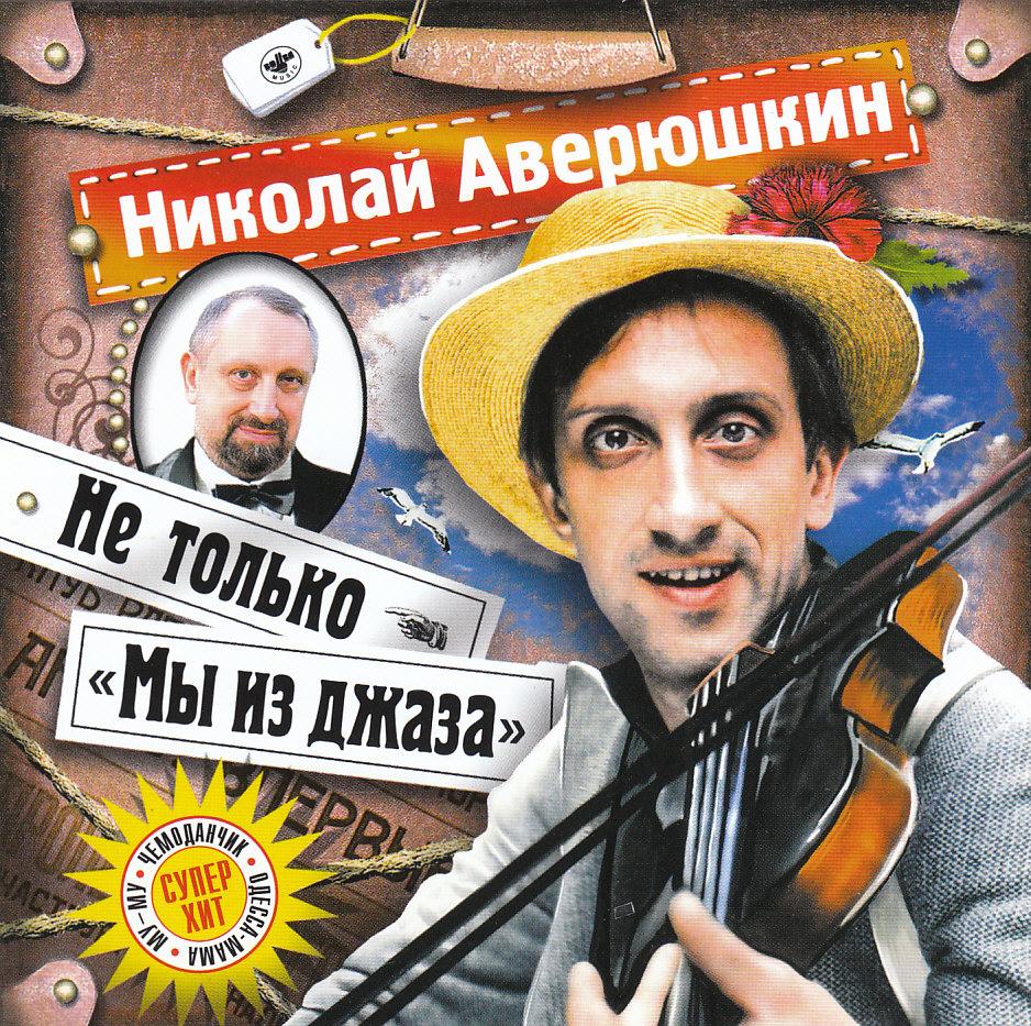 Аверушкин Николай. Не Только Мы Из Джаза