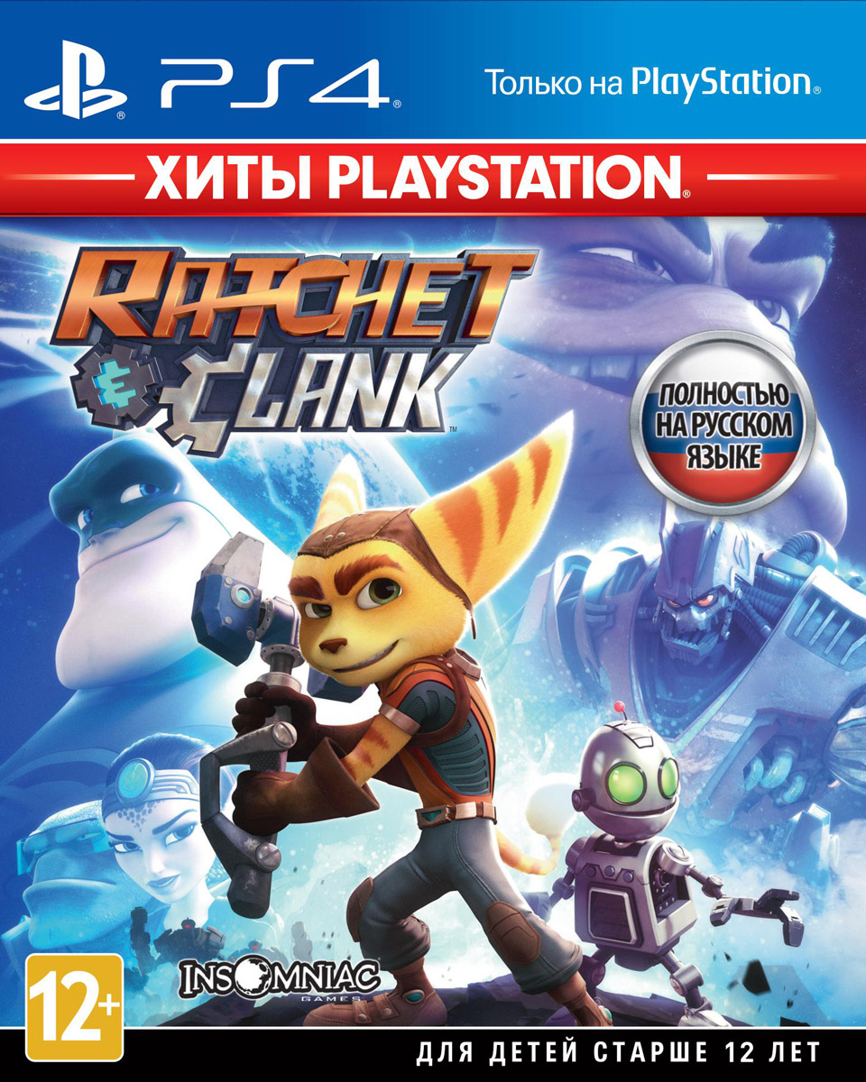 Ratchet & Clank (Хиты PlayStation) (PS4) ratchet