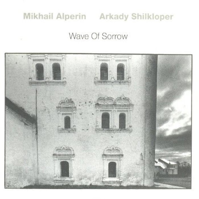 Аркадий Шилклопер,Михаил Алперин Arkady Shilkloper, Mikhail Alperin. Wave Of Sorrow (LP) mikhail moskvin mikhail moskvin 604 8 2