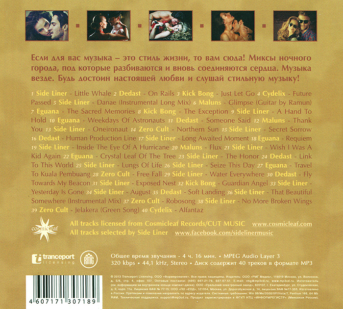 MP3 Music World.  Love Music (mp3) Будь достоин настоящей любви и слушай стильную музыку! Рекомендуем!...