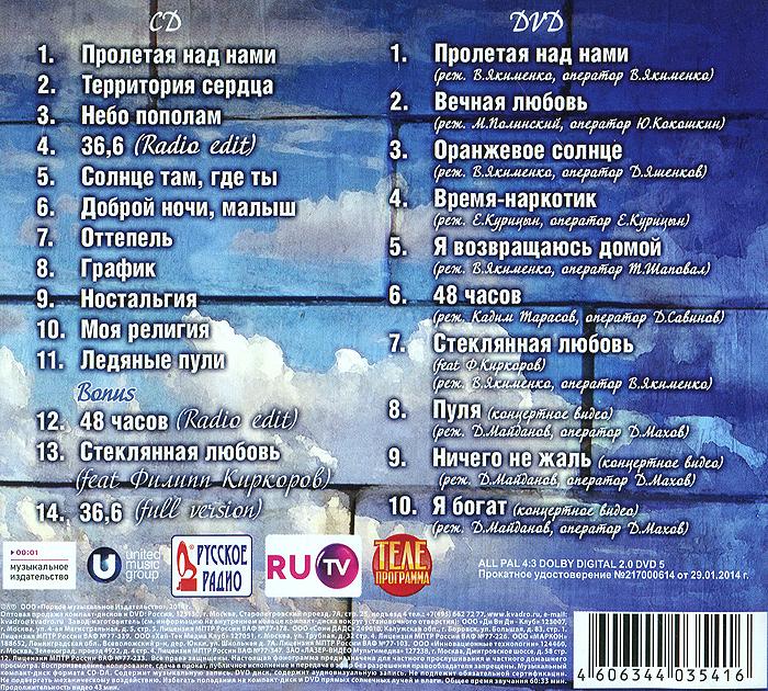 Денис Майданов. Пролетая над нами (CD + DVD)