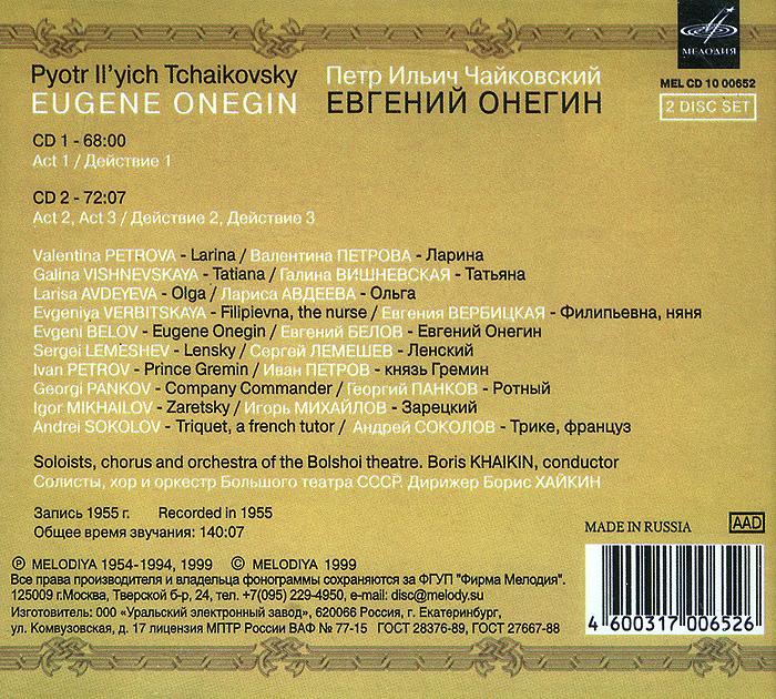 Чайковский. Евгений Онегин. Дирижер Борис Хайкин (2 CD)