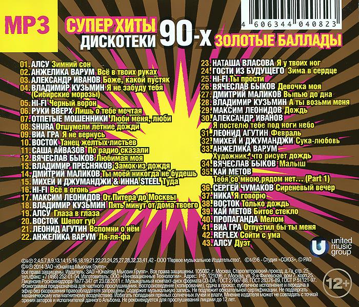 Суперхиты дискотеки 90-х. Золотые баллады (mp3)