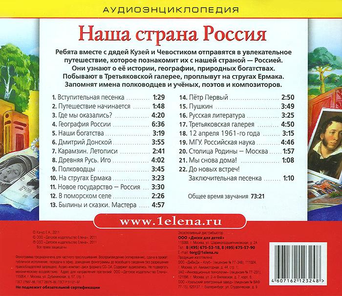 Аудиоэнциклопедия. Наша страна Россия
