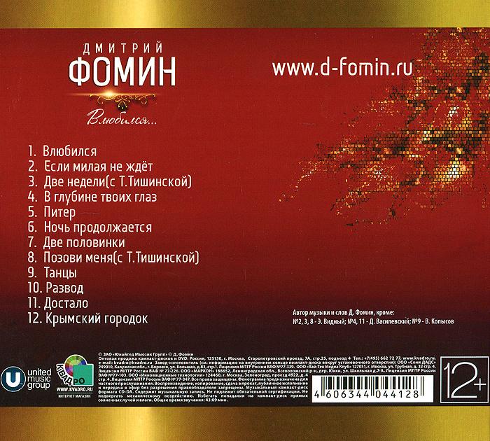 Дмитрий Фомин. Влюбился