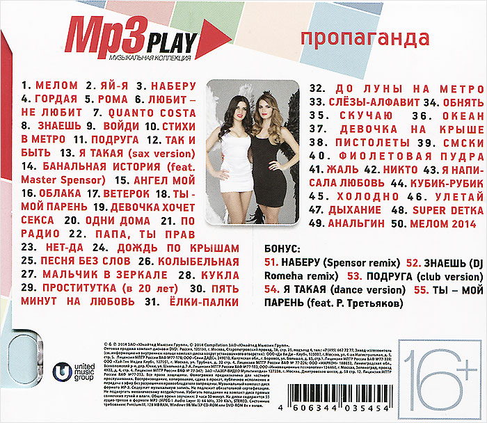 Аккорды проститутка пропаганда московские путаны проститутки