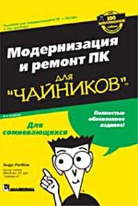 Обложка книги Модернизация и ремонт ПК для `чайников`