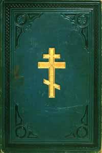 Библия. С дарственной надписью Святого Иоанна Кронштадского