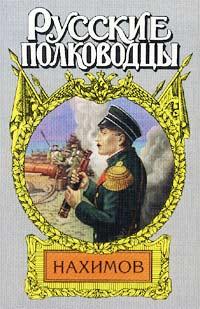 Обложка книги Нахимов