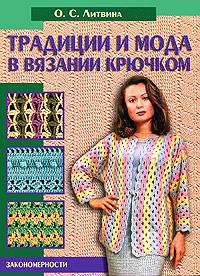 Скачать Традиции и мода в вязании крючком. Закономерности бесплатно О. С. Литвина