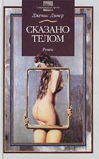 Обложка книги Сказано телом